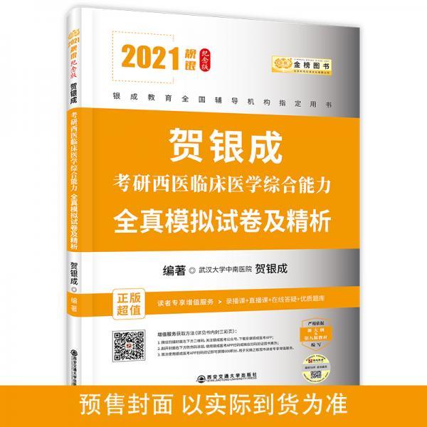 2021贺银成考研西医临床医学综合能力全真模拟试卷及精析