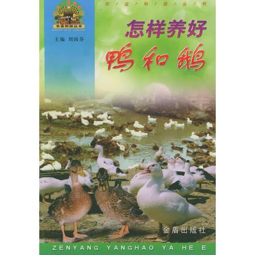 怎样养好鸭和鹅/农业科技丛书