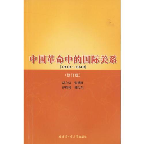 中国革命中的国际关系.1919-949