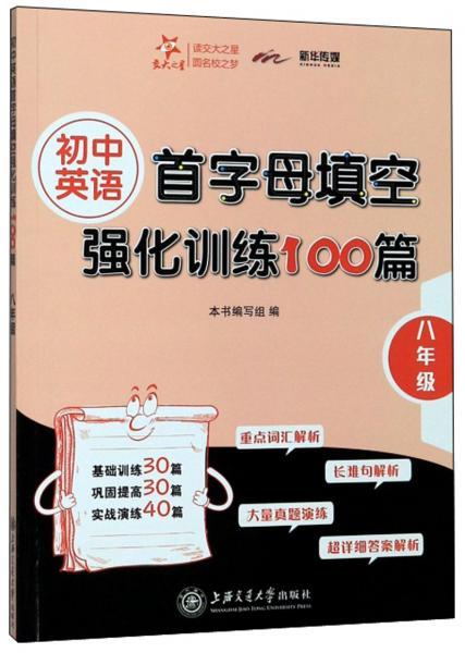 初中英语首字母填空强化训练100篇(八年级)/交大之星