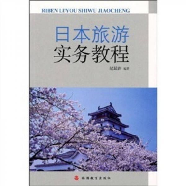 日本旅游实务教程