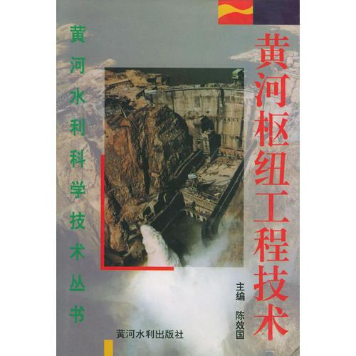 黄河枢纽工程技术——黄河水利科学技术丛书