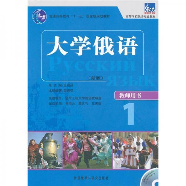 大学俄语(教师用书)1