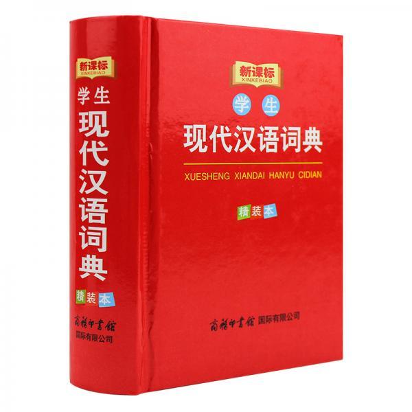 小学生现代汉语词典小学生多功能词典中小学生专用辞书工具书字典词典工具书小学提分考试专用词典