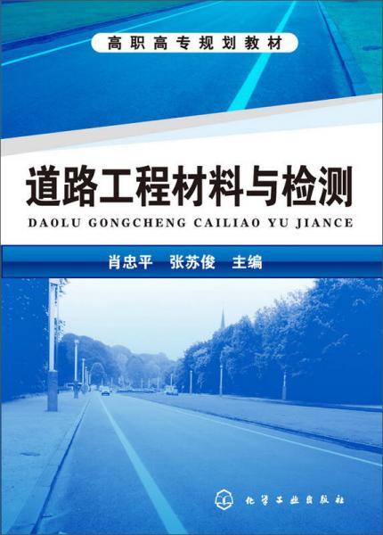 道路工程材料与检测(肖忠平)