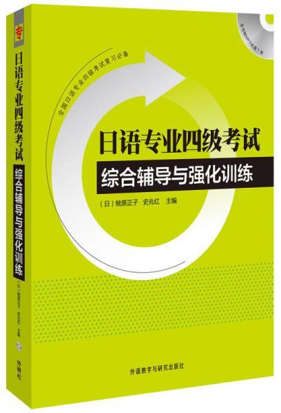 日语专业四级考试综合辅导与强化训练