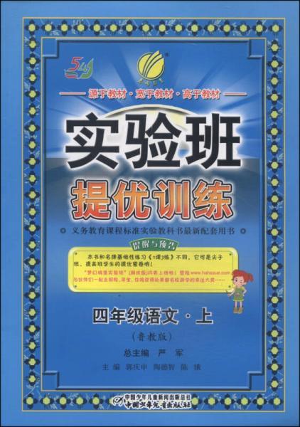 春雨教育·实验班提优训练:四年级语文(上 鲁教版 2014秋)