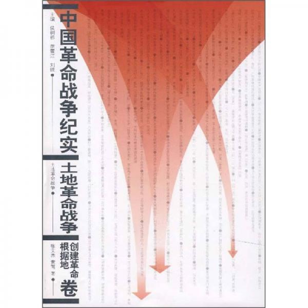 中国革命战争纪实·土地革命战争:创建革命根据地卷