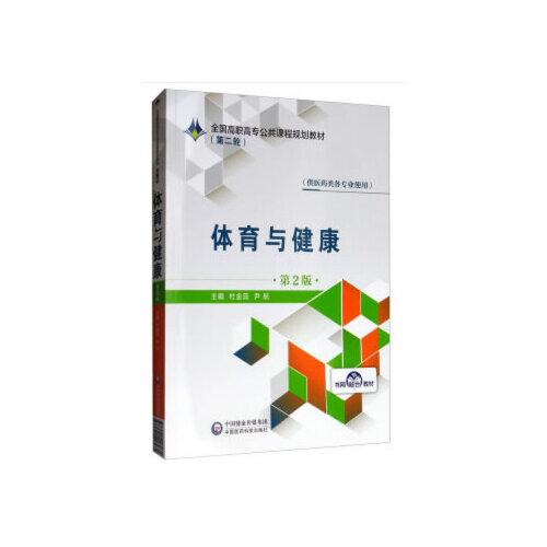 体育与健康(第2版)全国高职高专公共课程规划教材(第二轮)