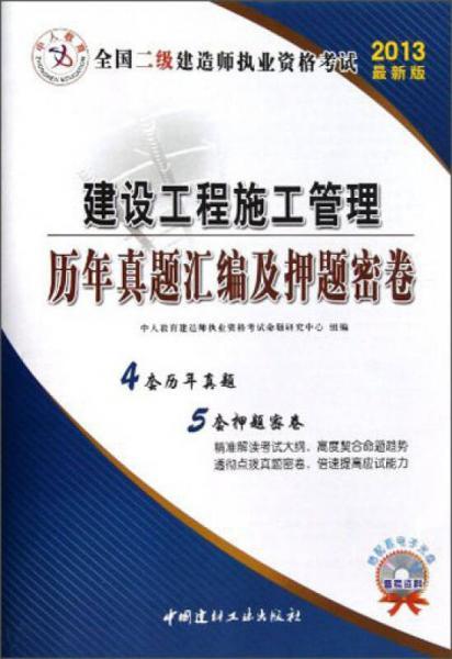 二级建造师试卷2014年 建设工程施工管理