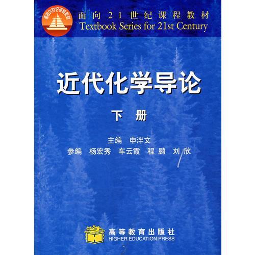 近代化学导论(下册)