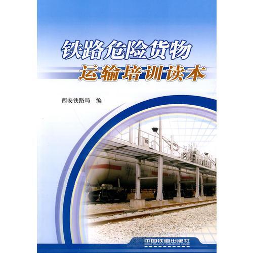 铁路危险货物运输培训读本