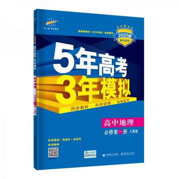 曲一线高中地理必修第一册人教版2020版高中同步根据新教材(2019年版)全新编写五三