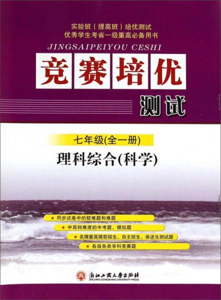 竞赛培优测试:理科综合(科学 七年级全1册)