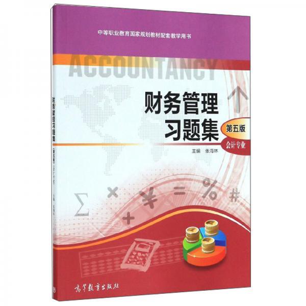 财务管理习题集(会计专业第5版)