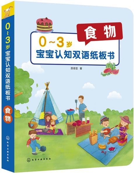 0~3岁宝宝认知双语纸板书:食物