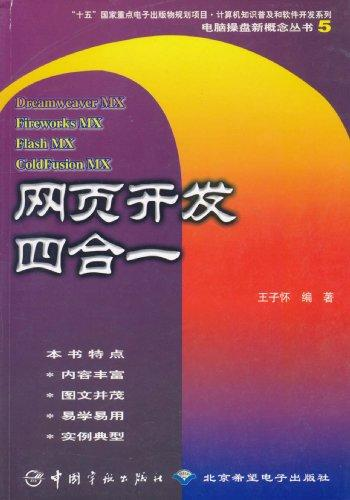 Dreamweaver MX Fireword MX Flash MX ColdFusion MX网页开发四合一