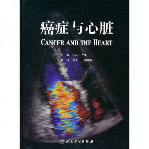 癌症与心脏