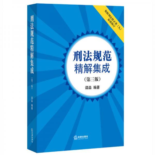 刑法规范精解集成(第三版)(根据刑法修正案(九)最新修订)