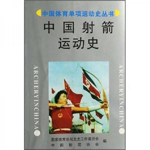 中国射箭运动史