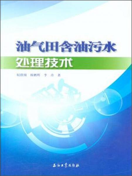 油气田含油污水处理技术