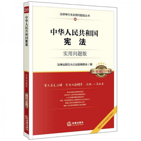 中华人民共和国宪法:实用问题版(升级增订2版)