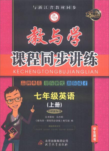 教与学课程同步讲练:七年级英语上(外研新标准 学生用书 15周年升级版)
