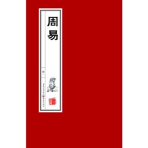 周易(一函三册宣纸版)