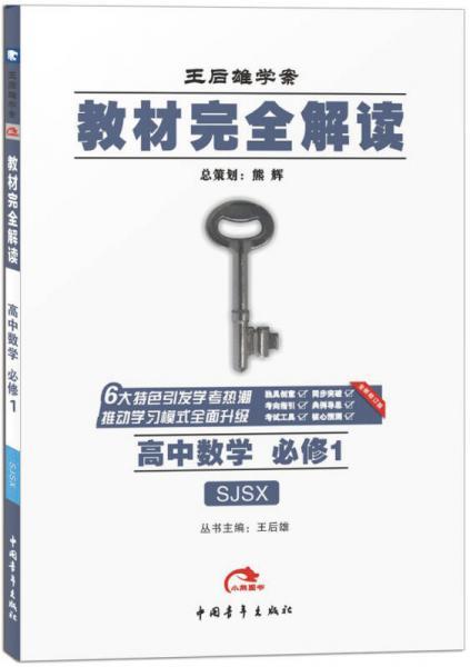 2017版  王后雄学案  教材完全解读    高中数学  必修1  配苏教版