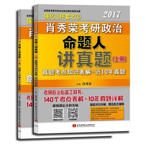 肖秀荣2017考研政治命题人讲真题