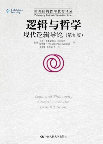 逻辑与哲学:现代逻辑导论(第九版)/国外经典哲学教材译丛