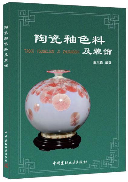 陶瓷釉色料及装饰