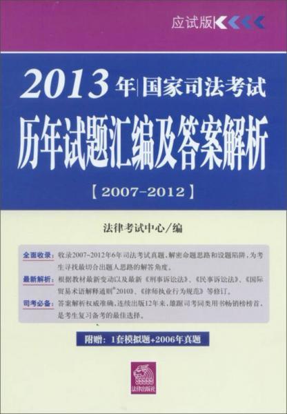 2013年国家司法考试:历年试题汇编及答案解析(2007-2012)(应试版)