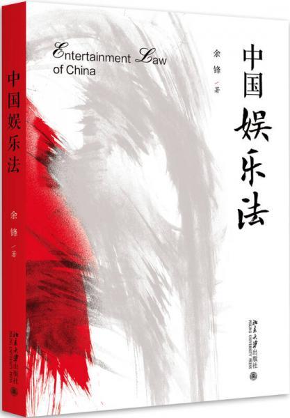 中国娱乐法