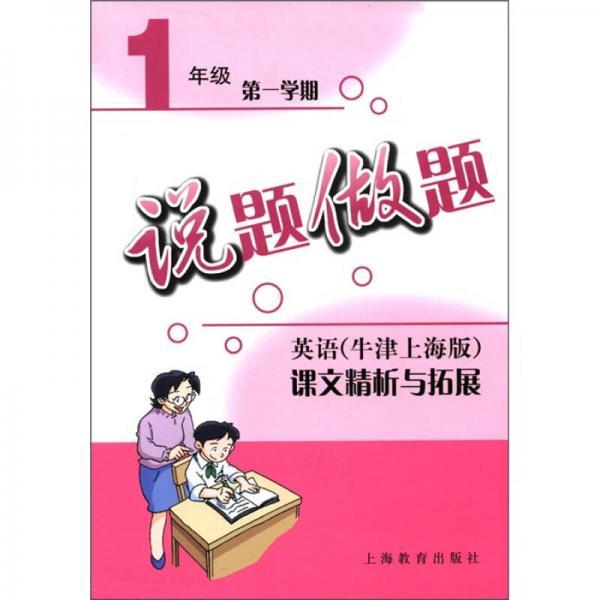 说题做题·英语:课文精析与拓展(牛津上海版)(1年级第1学期)