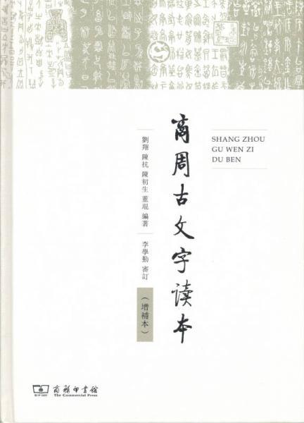 商周古文字读本(增补本)