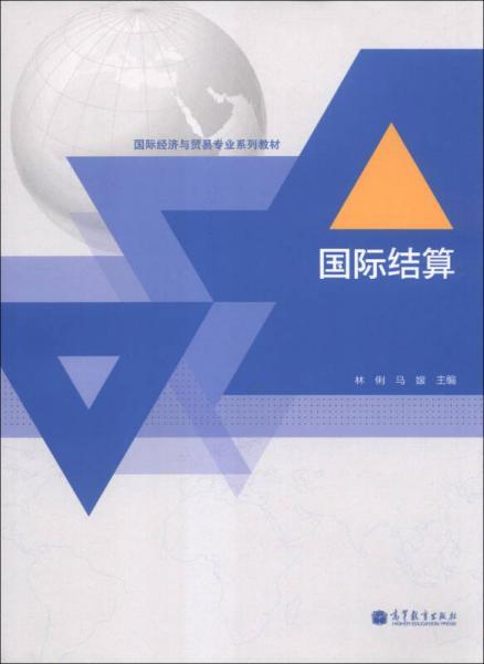 国际经济与贸易专业系列教材:国际结算