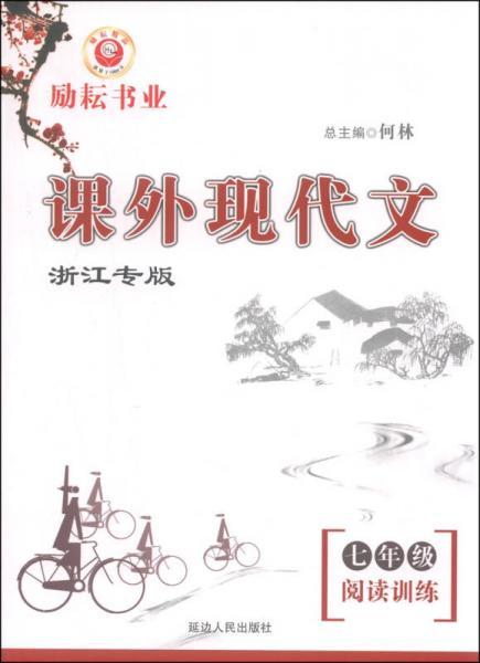 课外现代文阅读训练:七年级(浙江专版)