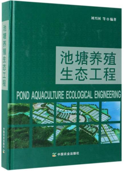 池塘养殖生态工程