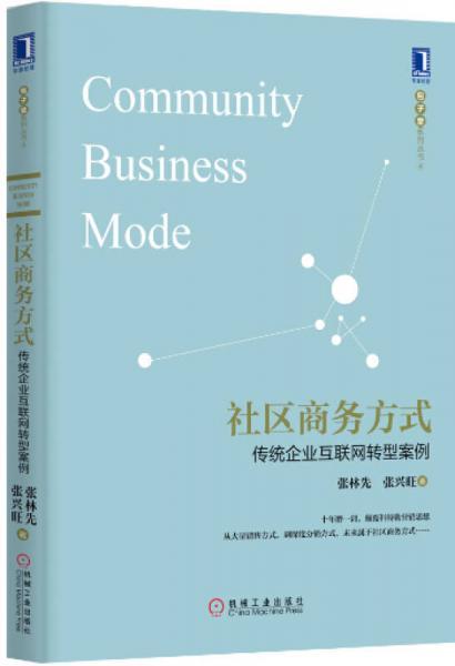 社区商务方式:传统企业互联网转型案例