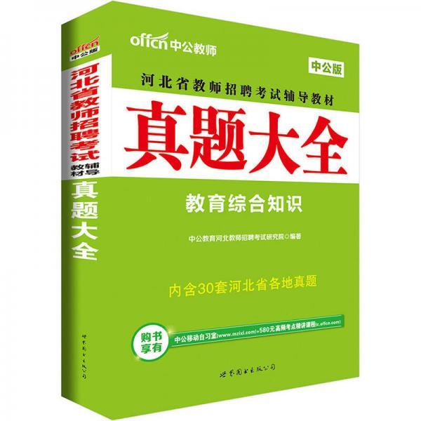 中公版·2017河北省教师招聘考试辅导教材:真题大全