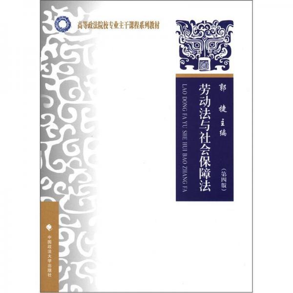 高等政法院校专业主干课程系列教材:劳动法与社会保障法(第4版)