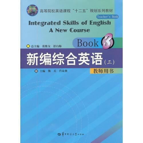 新编综合英语教程