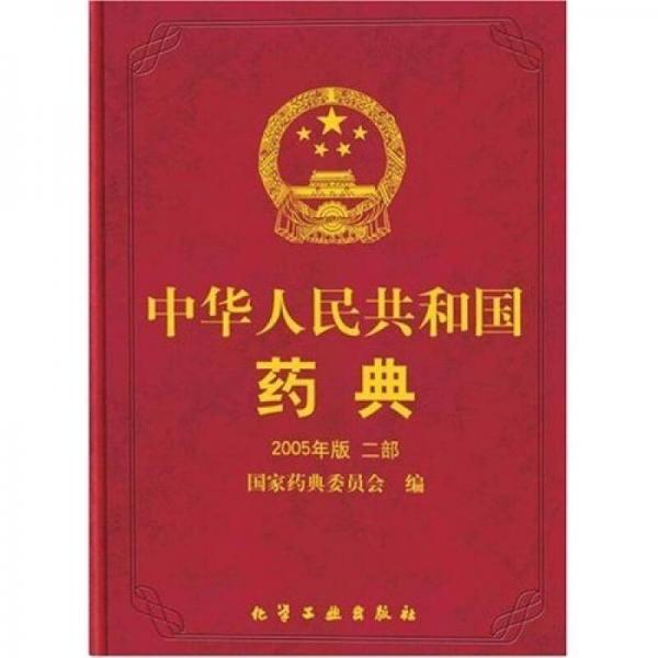 中华人民共和国药典(2005年版2部)