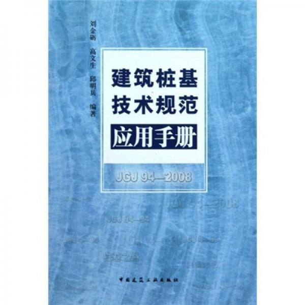 建筑桩基技术规范应用手册