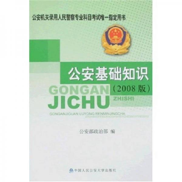 公安基础知识(2008版)