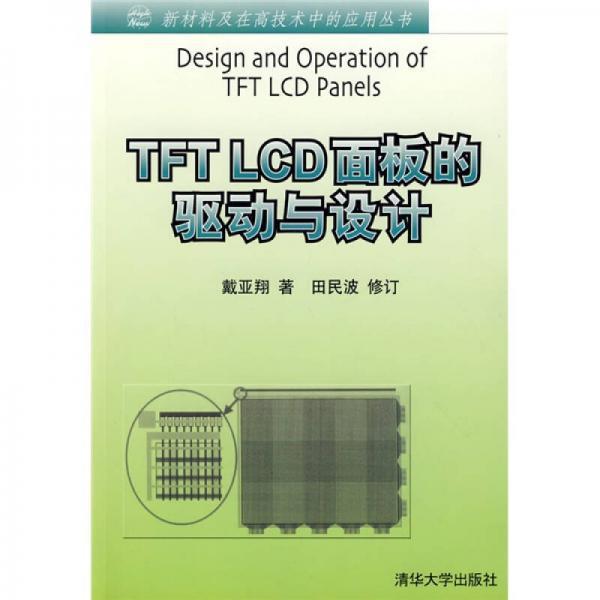 TFT LCD面板的驱动与设计
