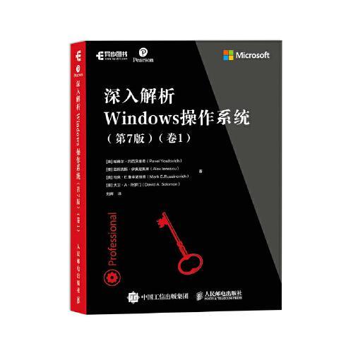 深入解析Windows操作系统 第7版 卷1
