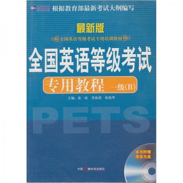 全国英语等级考试专用教材1级(B)(最新版)