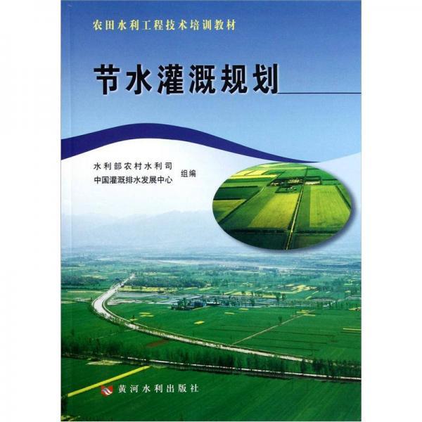 农田水利工程技术培训教材:节水灌溉规划
